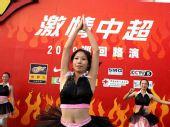 图文:激情中超杭州站 啦啦宝贝热舞