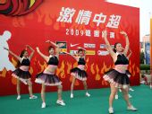 图文:激情中超杭州站 啦啦队宝贝激情热舞