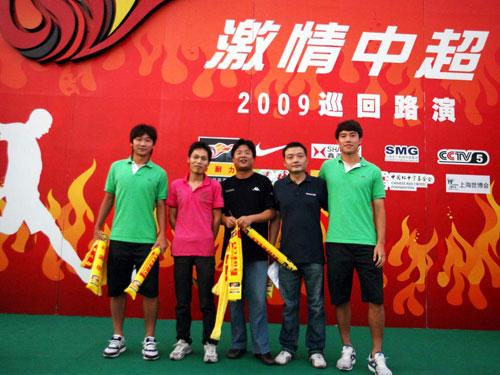 图文:激情中超杭州站 谢志宇杨福生来到现场