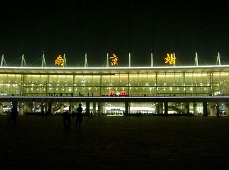 地标评选之江苏:南京火车站
