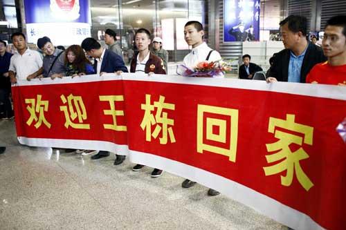 图文:王栋回长春有望重战中超 球迷举横幅欢迎