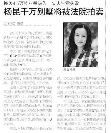 演员杨昆别墅拖欠物业费案支付将和解3万(图)别墅九江馨怡图片