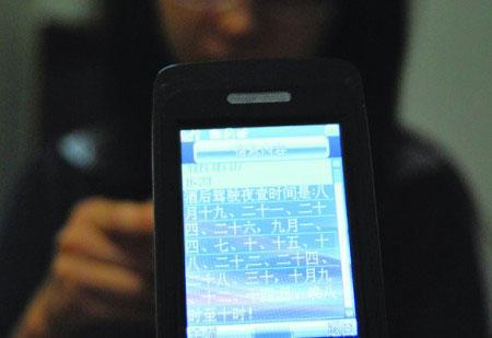 坊间广泛流传的夜查酒驾时间短信。 本报记者 黄广华 摄