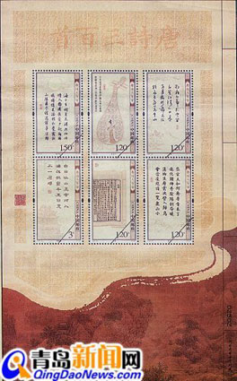 唐诗300首邮票版张
