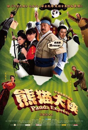 熊猫大侠首款海报
