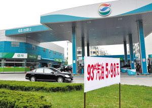 青岛93号汽油价格_青岛外资加油站降价 每升降一角免费送洗车(图)-搜狐新闻