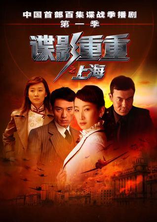 谍影重重之上海的海报