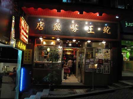 蛇王芬饭店