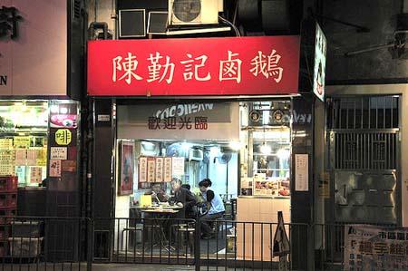 陈勤记卤鹅饭店