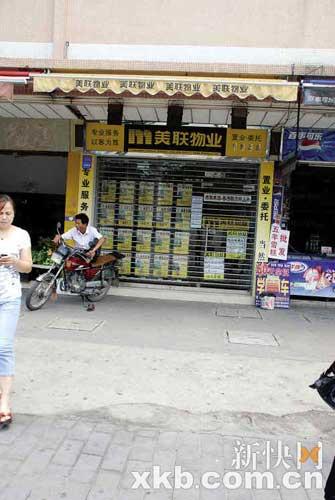 昨日,中原地产城西花园分行(上图)和美联物业城西分行关门停业。王华平 尹政军/摄