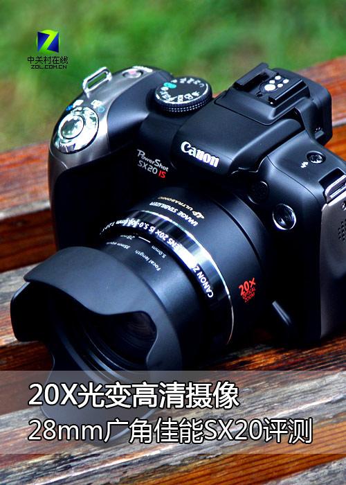 20X光变高清摄像 28mm广角佳能SX20评测