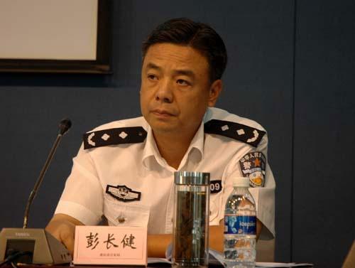 重庆原公安局副局长彭长健