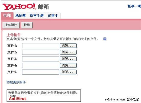 雅虎邮箱附件容量扩增至100MB