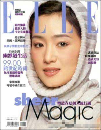 ELLE台湾版-1999年封面