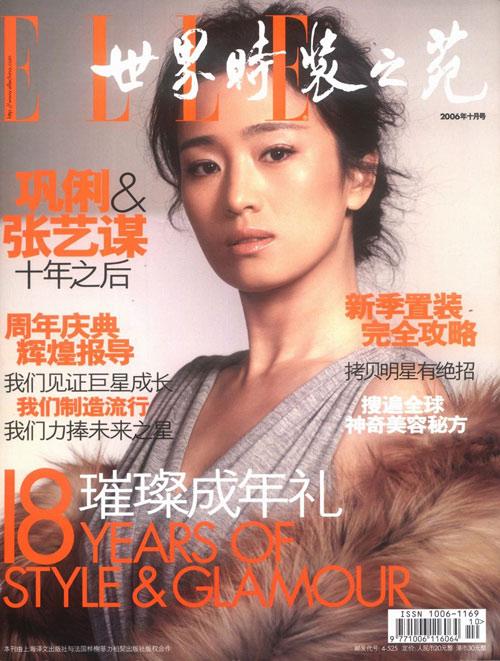 《ELLE世界时装之苑》06年10月号封面