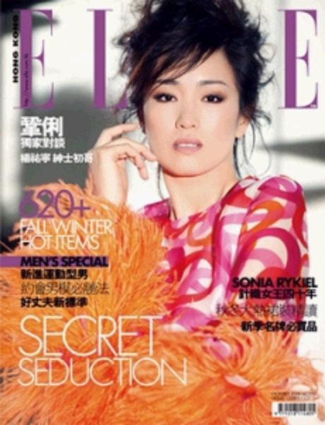 ELLE香港版 08年10月号封面