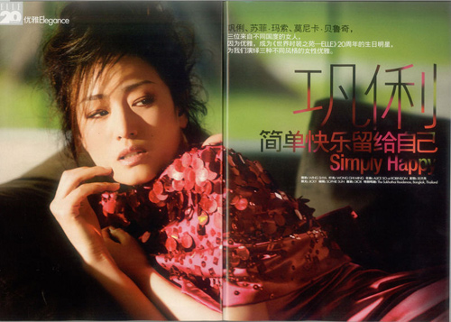 《ELLE世界时装之苑》08年10月号大片