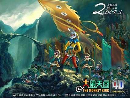 中国首部4D影片《大闹天宫》剧照。资料图