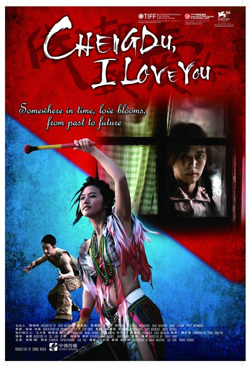 《成都我爱你》最新款海报
