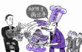 武汉一度消失的炒房族重出江湖