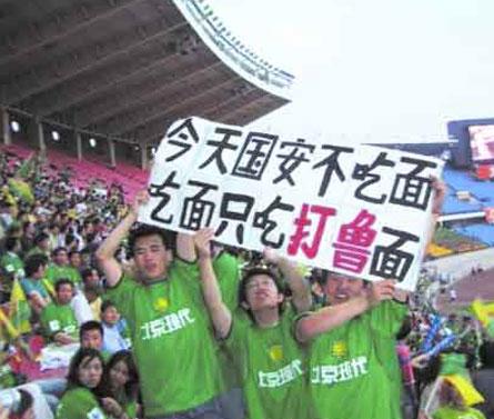 8月30日中超第20轮,北京球迷主场拉出的这个标语相当有创意,融合了流行广告语、小吃文化和文字幽默,只可惜最终被山东鲁能1比1逼平。