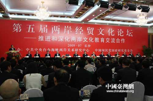 2009年7月,第五届两岸经贸文化论坛在湖南长沙举行(资料图片)