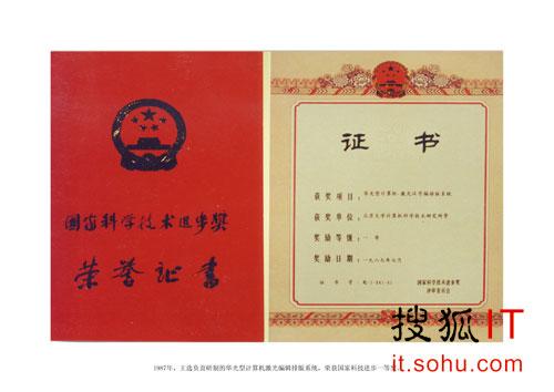 搭配 王军/华光型计算机激光编辑排版系统获国家科技进步奖一等奖(1987年...