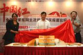 新书《我的解放时刻》在京首发 献礼祖国60华诞