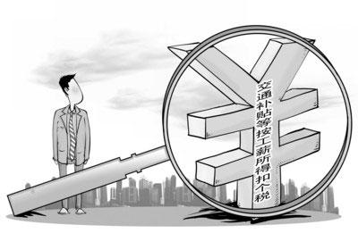 国税总局释疑争议,交通补贴等应按工薪所得扣个税 CFP供图