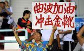 图文:[中超]青岛2-1上海 球迷盼曲波冲金靴