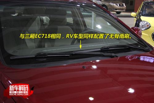 帝豪 EC718-RV 实拍 图解 图片