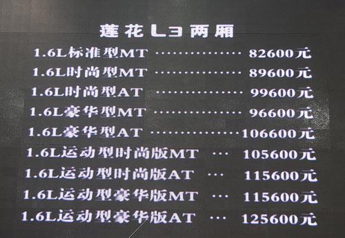 莲花L3价格