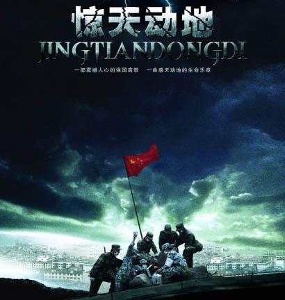 电影movie 《惊天动地》 《惊天动地》最新动态    由八一电影制片厂