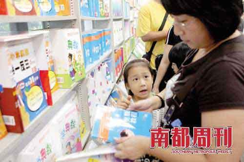 9月12日,一些家长陪伴孩子在广州市购书中心选购奥数教辅。