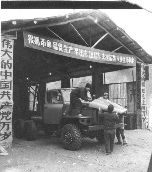 二汽职工在芦席棚内试装汽车