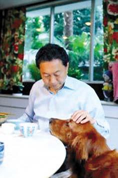 鸠山与爱犬