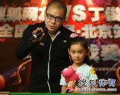 图文:丁俊晖挑战赛决赛现场 采访童星蒋依依