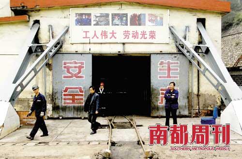 2009年9月中旬,山西新阳煤矿。