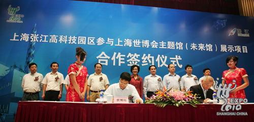 上海市委常委、浦东新区区委书记徐麟,上海世博会执委会专职副主任钟燕群出席签约仪式。上海世博局副局长陈先进与张江(集团)常务副总经理刘小龙分别代表双方签约。