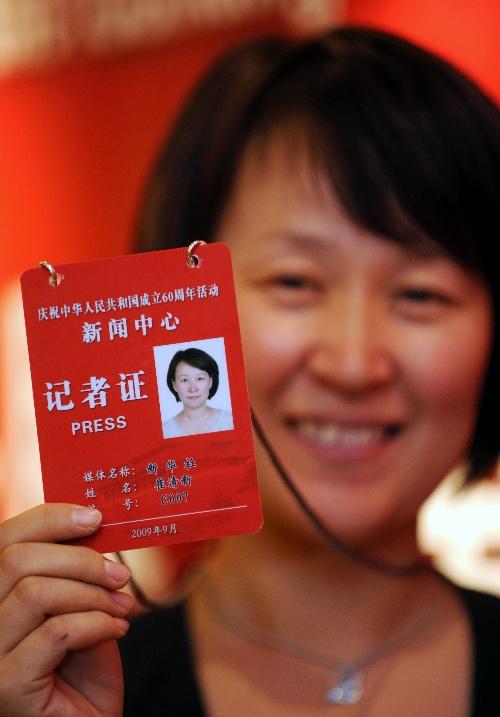 中华人民共和国民事�z+�9��_庆祝中华人民共和国成立60周年活动新闻中心将于9月22日正式启用,届时