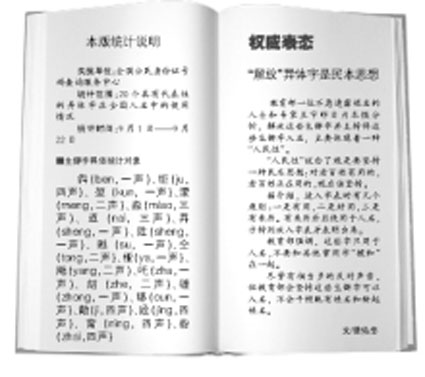 """專家稱生僻字入名體現人民性 女性偏愛""""蒙""""字圖片"""