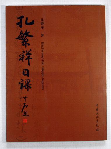 中国500强携手中国书画500家评选之孔繁祥