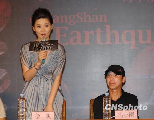 冯小刚徐帆夫妇宣传《唐山大地震》