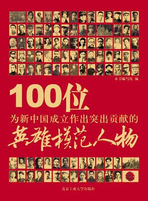 """全国""""双百""""人物(2009)"""