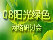 2008年阳光绿色网络研讨会
