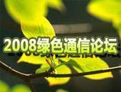 2008通信网络节能减排研讨会