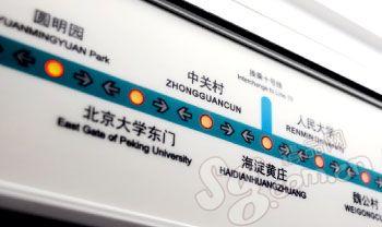 线路牌上增加了往返方向的箭头。
