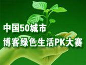 中国50城市博客绿色生活PK大赛