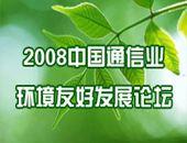2008中国通信业环境友好发展论坛