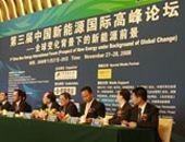 第三届中国新能源国际高峰论坛